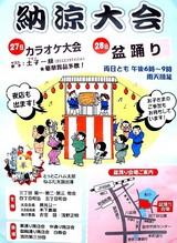 20050828-船橋本町納涼大会・盆踊り-1109-DSCF0774