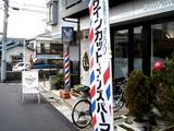 20051203-船橋市海神1・ヘアーカット・BARBERおしゃれ-1105-DSC09708