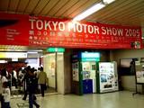 20051013-東京モーターショー-1015-DSCF3701