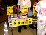 20050727-船橋花火大会-1931-DSC03035