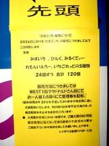 20050226-船橋市浜町2・ららぽーと・トイザらス・たまごっち販売-0000-DSC05384