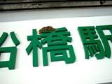 20050910-船橋本町・船橋駅-1129-DSCF1552