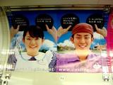 20050606-浦安市舞浜・ディズニーリゾート・アルバイト募集ポスター-2243-DSC00187