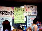 20050827-若松団地盆踊り-1805-DSCF0637