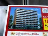 20051120-ヒューザー・グランドステージ船橋海神-0913-DSC07833