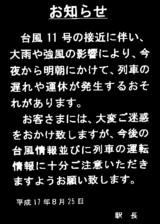 20050825-台風第11号(マーワー)・JR南船橋駅-2024-DSCF0406