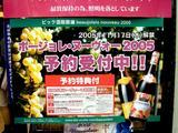 20051114-ビッグカメラ・ボージョレヌーボー解禁-1911-DSC07040