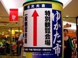 20050727-船橋花火大会-1913-DSC03009