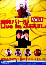20050514-爆笑バトルLiveinふなばしVol1-1250-DSC09943