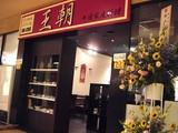 20050720-ビビットスクエア・中国家庭料理・王朝-2157-DSC02034