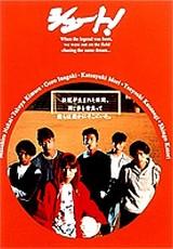 SMAPの映画初出演作品・シュート!