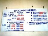 20051104-東京都江戸川区スポーツランド-1342-DSC05130