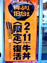 20050211-吉野家・限定牛丼復活-1330-DSC05180