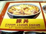 20050203-吉野家・限定牛丼復活-1330-1327-DSC05177