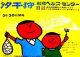 昭和40年3月:船橋ヘルスセンター・潮干狩り-DSC07624