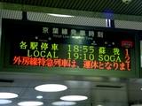 20050726-台風7号・JR東京駅・お知らせ-1857-DSC02915