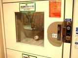 20050820-ららぽーと・食品専用冷蔵ロッカー-1325-DSCF0159