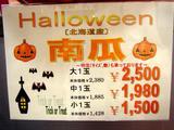 20051030-浦安市舞浜・イクスピアリ・ハロウィン-1055-DSC04098