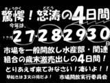 20051224-船橋中央卸売市場・歳末激売り出し-1026-DSC01865