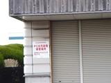 20050211-PCB汚染物保管場所-1452-DSC08185