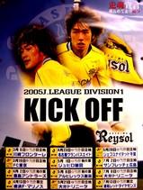 20050507-ヤマザキナビスコカップ第4節・ジェフユナイテッド千葉vs柏レイソル・日立柏サッカー場-1705-DSC09429