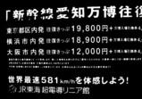 20050325-愛知万博・愛地球博・自然の叡智(えいち)-1954-DSC07181