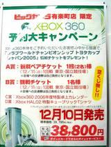 20051209-ビックカメラ有楽町店・xBox早朝販売-2219-DSC00207