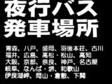 20050811-お盆帰郷・高速バス-2111-SN320208