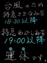 20050726-台風7号・JR東京駅・お知らせ-1900-DSC02921