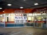 20051205-西船橋駅・北口駅前・フレッシュシャポレ-DSC09955
