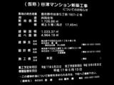 20050604-習志野市谷津5・山海茶屋あっぱれ・ちゃんこ屋-1132-DSC02550