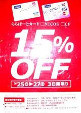 20050324-船橋市浜町2・ららぽーと・ららぽーとカード15%OFF-2153-DSC07133