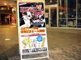 20051027-日本シリーズ・千葉ロッテマリーンズ優勝-2254-DSC03734