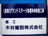 20051120-ヒューザー・グランドステージ船橋海神-0911-DSC07823