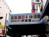 20050506-船橋市本町4・園芸総合センター・伊東屋-1037-DSC01185