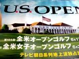 20050617-第105回全米オープンゴルフ・丸山茂樹・市川出身-0947-DSC00878
