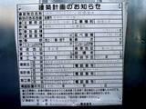 20051120-ヒューザー・グランドステージ船橋海神-0911-DSC07828