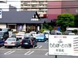 20050605-船橋市浜町2・ららぽーとの湯常盤殿-1654-DSC02759