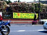 20050505-船橋若松1・船橋競馬場・第17回かしわ記念GI-1350-DSC00761