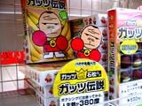 20050526-JR東京駅・ガッツ伝説石松くん・バナナクッキー-2119-DSC02010