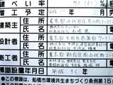 20051120-ヒューザー・グランドステージ船橋海神-0912-DSC07829