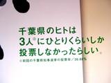 20050305-千葉県知事選挙-1711-DSC06061