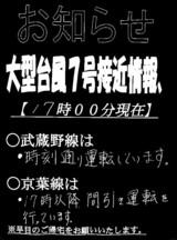 20050726-台風7号・JR京葉線・JR南船橋駅-1936-DSC02926