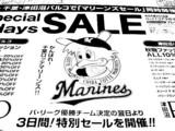 20051015-千葉津田沼パルコ・マリーンズ優勝セール-2042-DSCF4000