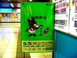 20050505-船橋若松1・船橋競馬場・第17回かしわ記念GI-1401-DSC00776