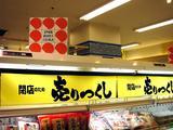 20051126-ダイエー津田沼店閉店-1309-DSC08845