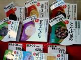 20051228-石井食品・おせち-1513-DSC02538