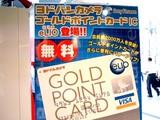 20050908-ヨドバシカメラ秋葉原店-1218-DSCF1379