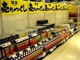 20051126-ダイエー津田沼店閉店-1311-DSC08847