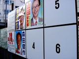20050313-千葉県知事選挙・看板-1641-DSC06608